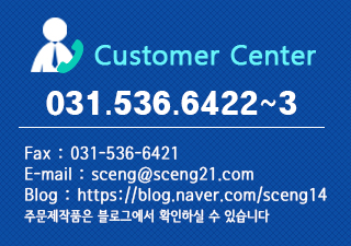 Customer center 031.536.6422~3 FAX : 031) 536-6421 E-mail : aaaa@hanmail.net
